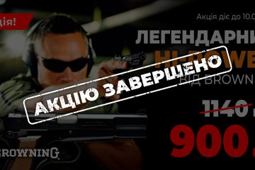 Акція з Browning Hi Power